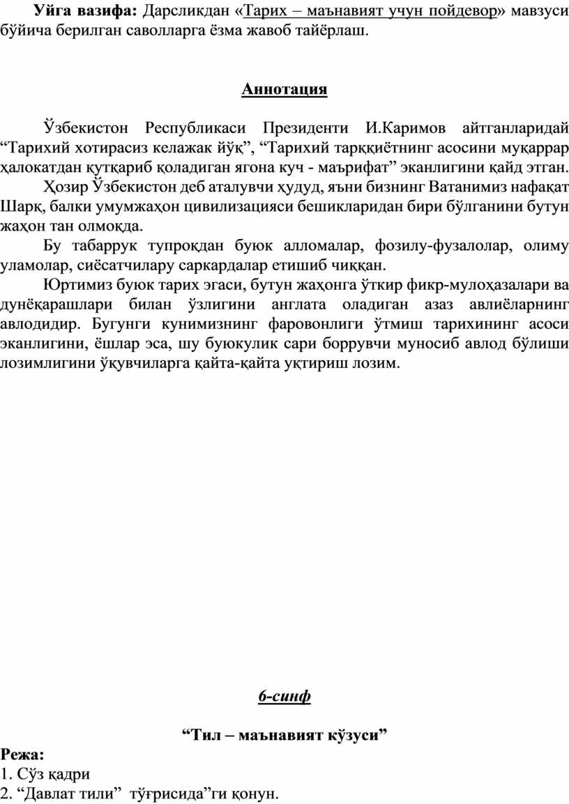 Уйга вазифа: Дарсликдан « Тарих – маънавият учун пойдевор » мавзуси бўйича берилган саволларга ёзма жавоб тайёрлаш
