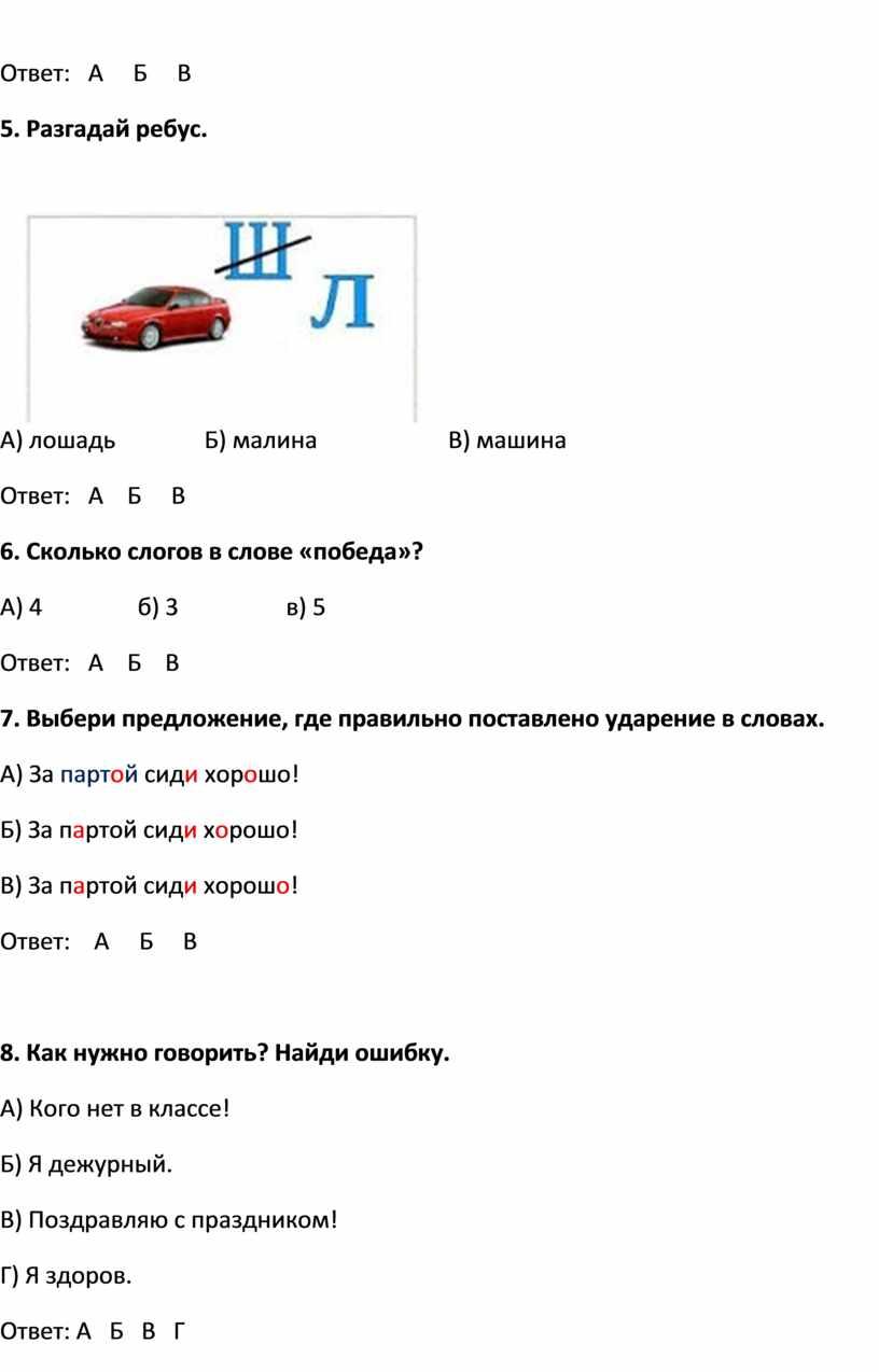 Ответ: А Б В 5