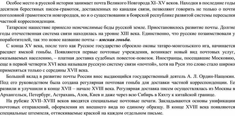 Особое место в русской истории занимает почта