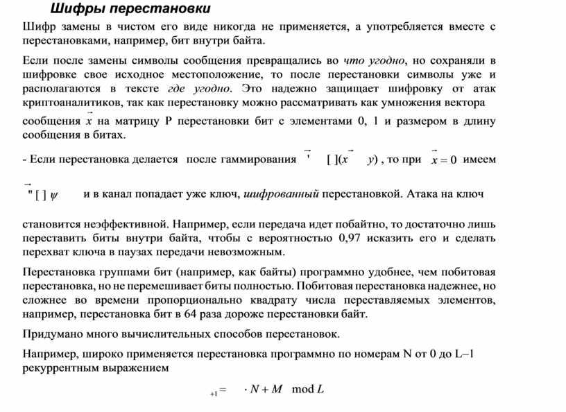 Шифры перестановки Шифр замены в чистом его виде никогда не применяется, а употребляется вместе с перестановками, например, бит внутри байта