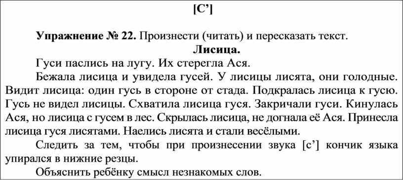 C '] Упражнение № 22. Произнести (читать) и пересказать текст