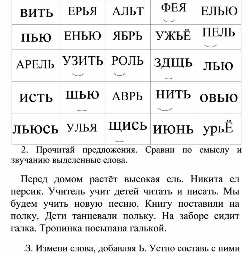 ЕРЬЯ АЛЬТ ФЕЯ