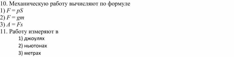 Механическую работу вычисляют по формуле 1)