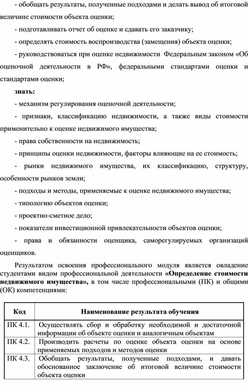 Федеральным законом «Об оценочной деятельности в