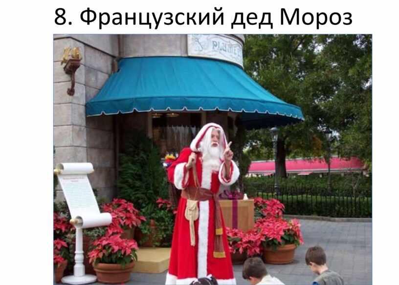 8. Французский дед Мороз