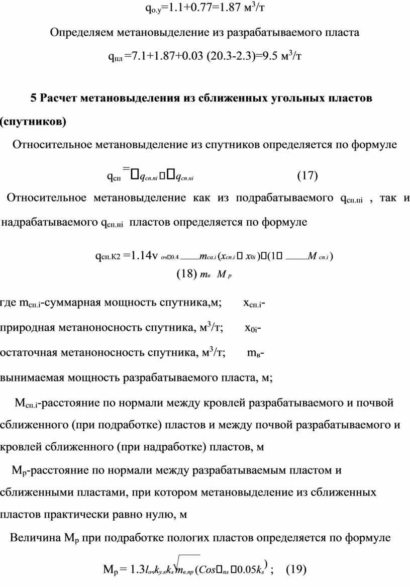 Определяем метановыделение из разрабатываемого пласта q пл =7