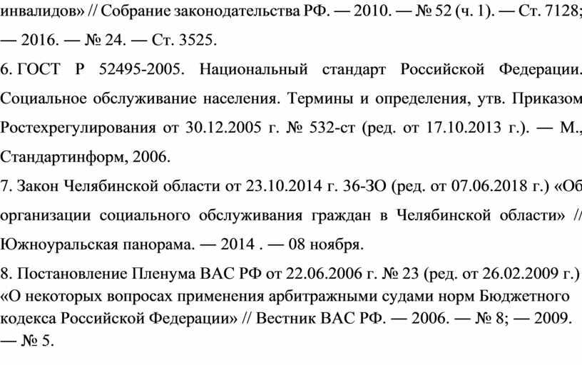 Собрание законодательства РФ. ― 2010