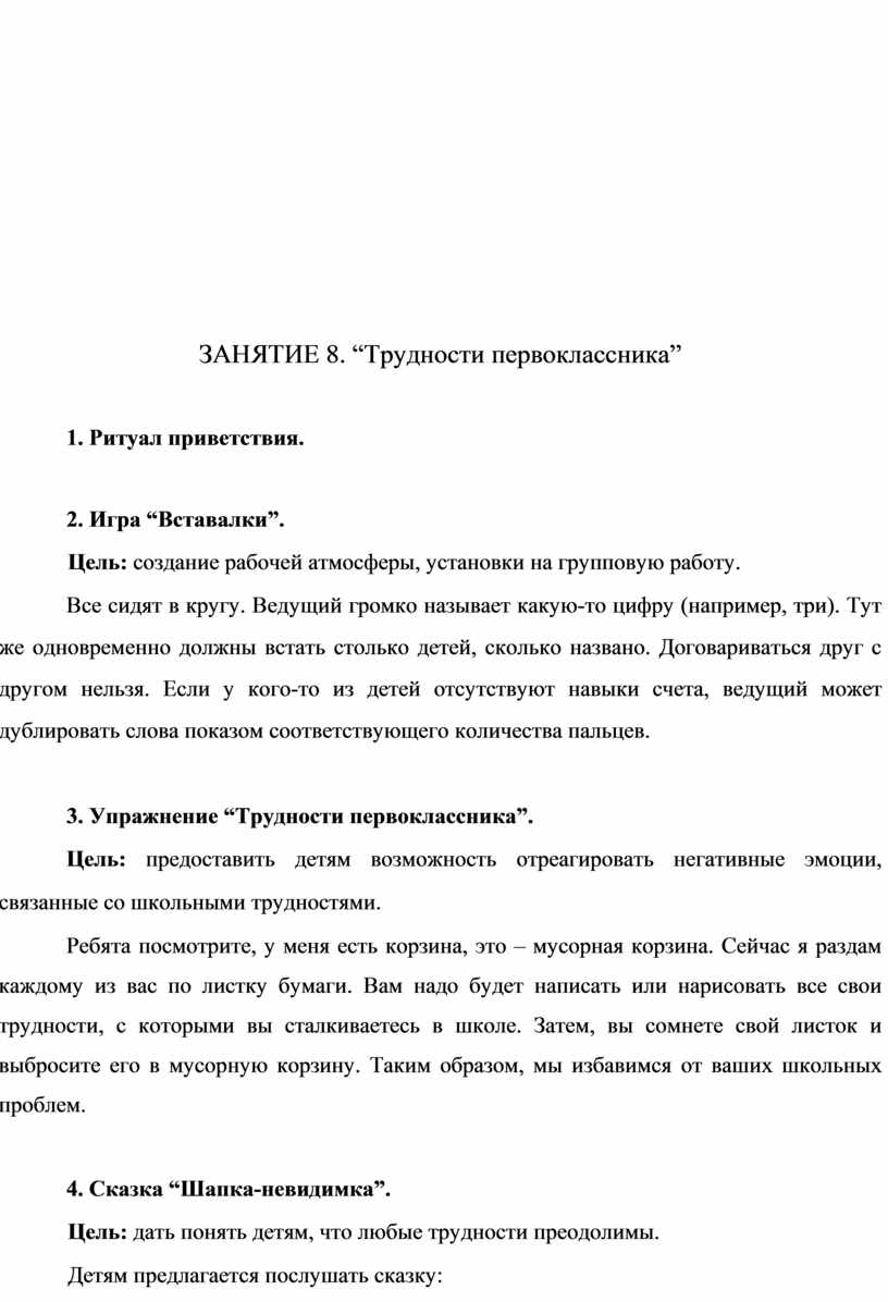 "ЗАНЯТИЕ 8. ""Трудности первоклассника"" 1"
