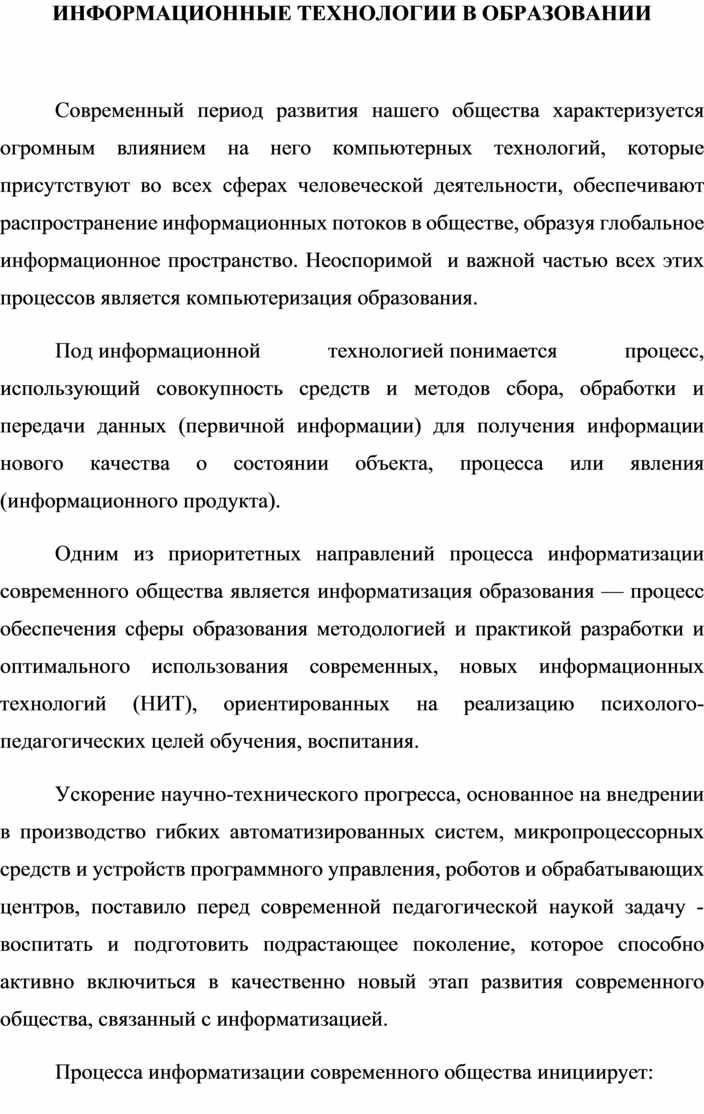 """Статья по теме: """"ИНФОРМАЦИОННЫЕ ТЕХНОЛОГИИ В ОБРАЗОВАНИИ"""""""