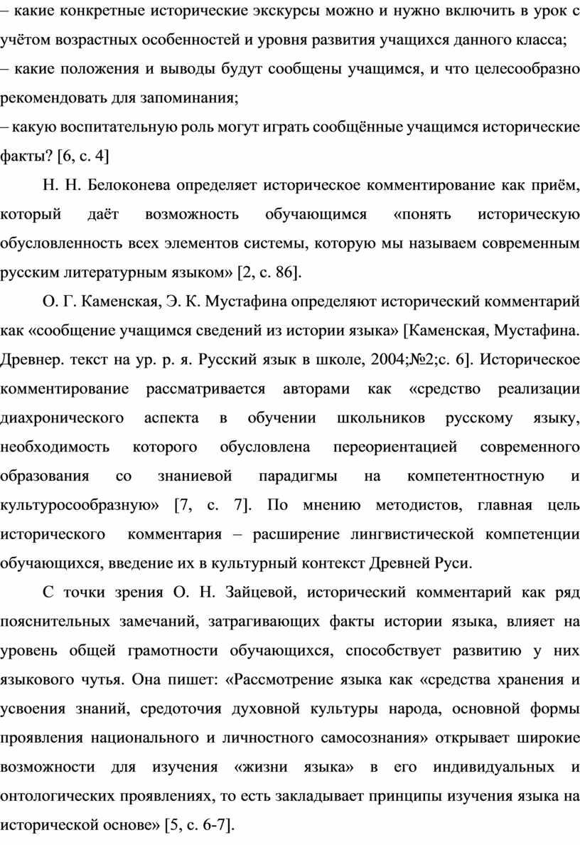 Н. Н. Белоконева определяет историческое комментирование как приём, который даёт возможность обучающимся «понять историческую обусловленность всех элементов системы, которую мы называем современным русским литературным языком»…