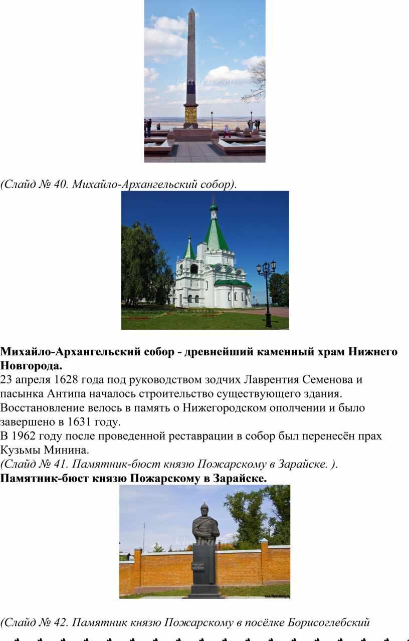 Слайд № 40. Михайло-Архангельский собор)