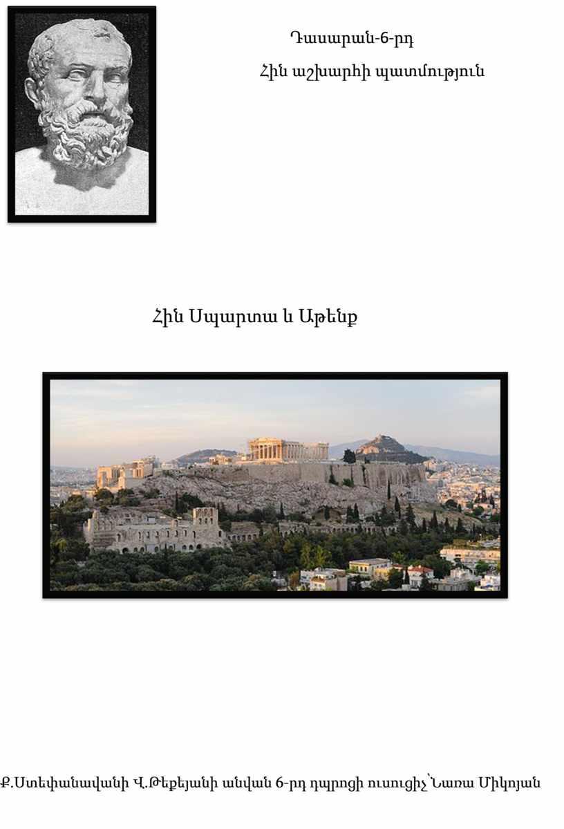 Դասարան -6- րդ Հին աշխարհի պատմություն Հին Սպարտա և Աթենք Ք.Ստեփանավանի Վ.Թեքեյանի անվան 6-րդ դպրոցի ուսուցիչ՝Նառա Միկոյան