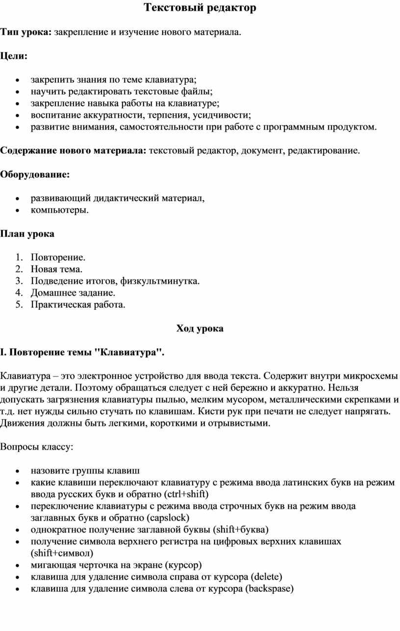 Текстовый редактор Тип урока: закрепление и изучение нового материала