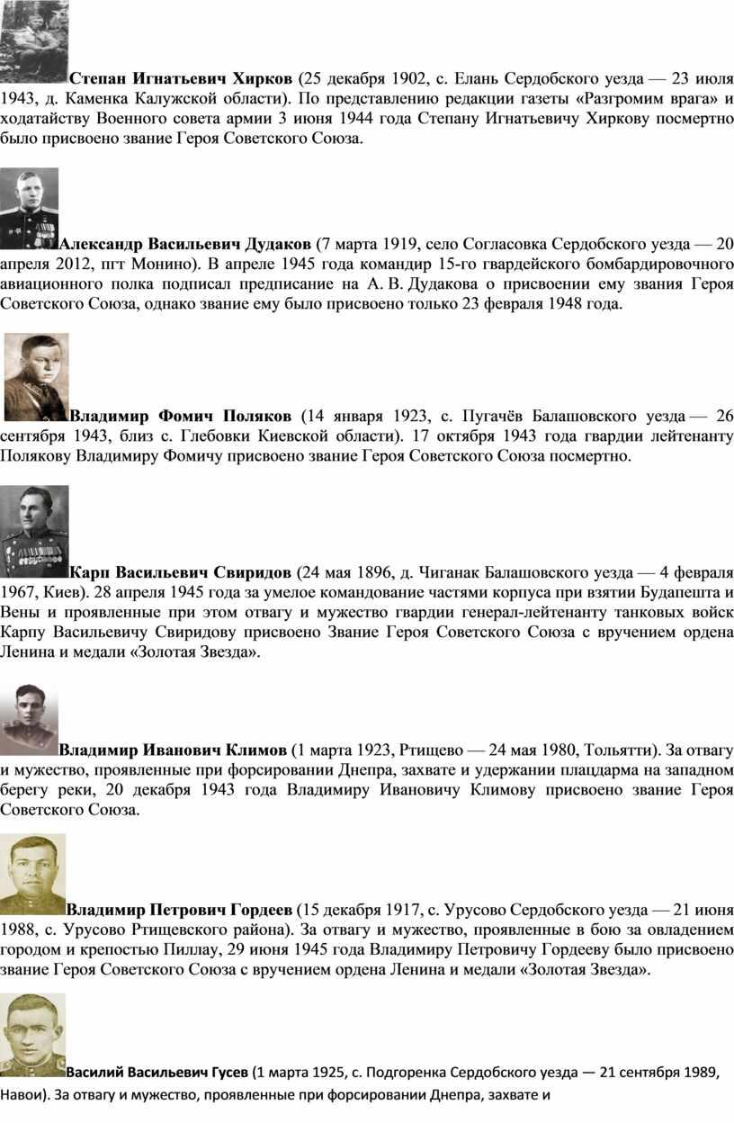 Степан Игнатьевич Хирков (25 декабря 1902, с