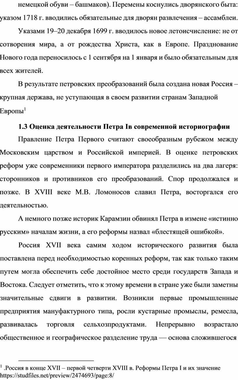 Перемены коснулись дворянского быта: указом 1718 г
