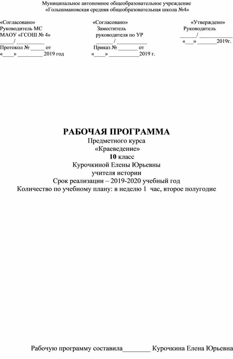 Муниципальное автономное общеобразовательное учреждение «Голышмановская средняя общеобразовательная школа №4» «Согласовано» «Согласовано» «Утверждено»