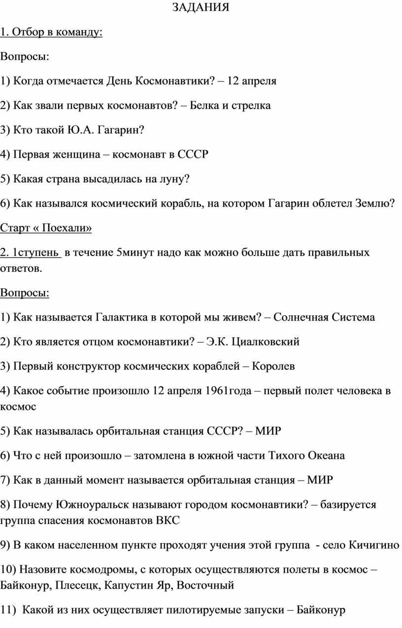 ЗАДАНИЯ 1. Отбор в команду: