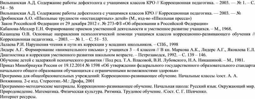 Вильшанская А.Д. Содержание работы дефектолога с учащимися классов
