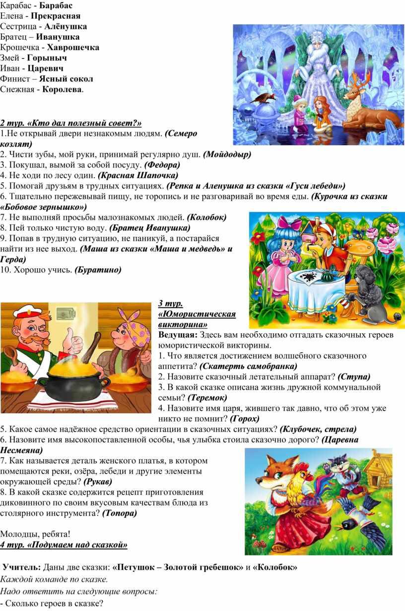 Карабас - Барабас Елена - Прекрасная