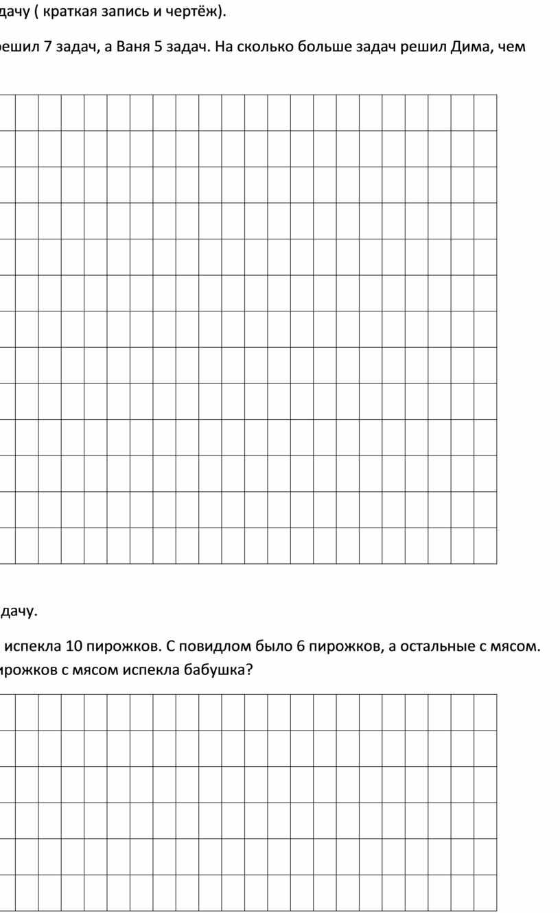 Реши задачу ( краткая запись и чертёж)