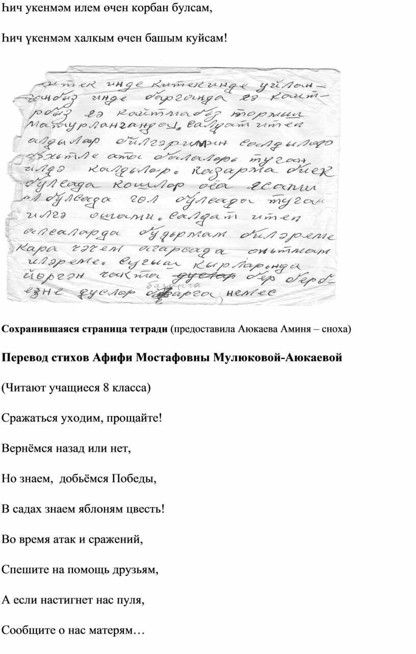 Сохранившаяся страница тетради (предоставила