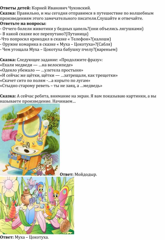 Ответы детей: Корней Иванович