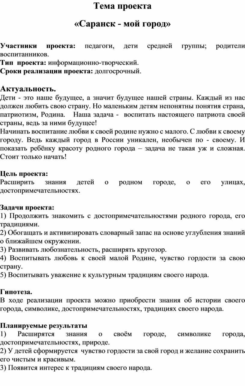 Тема проекта «Саранск - мой город»