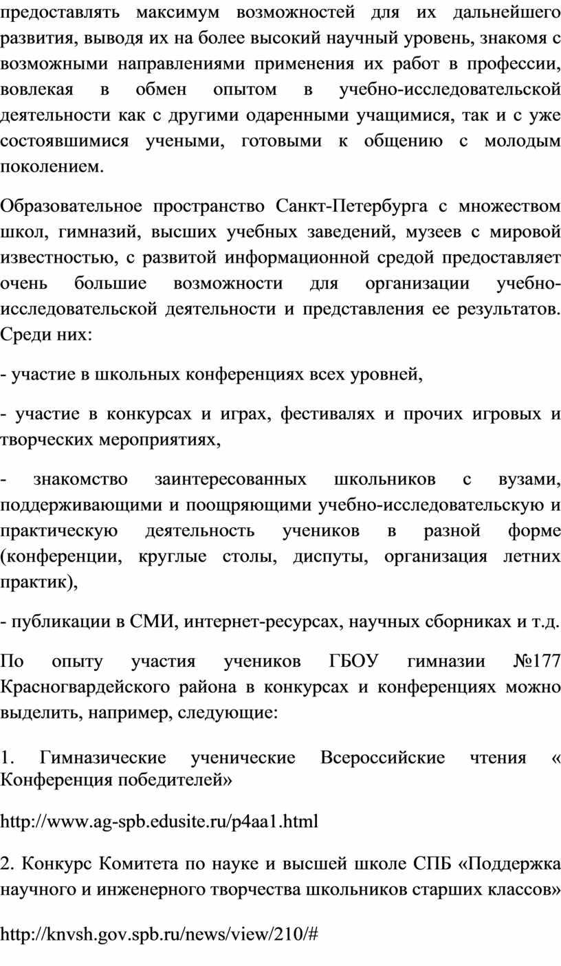 Образовательное пространство Санкт-Петербурга с множеством школ, гимназий, высших учебных заведений, музеев с мировой известностью, с развитой информационной средой предоставляет очень большие возможности для организации учебно-исследовательской…