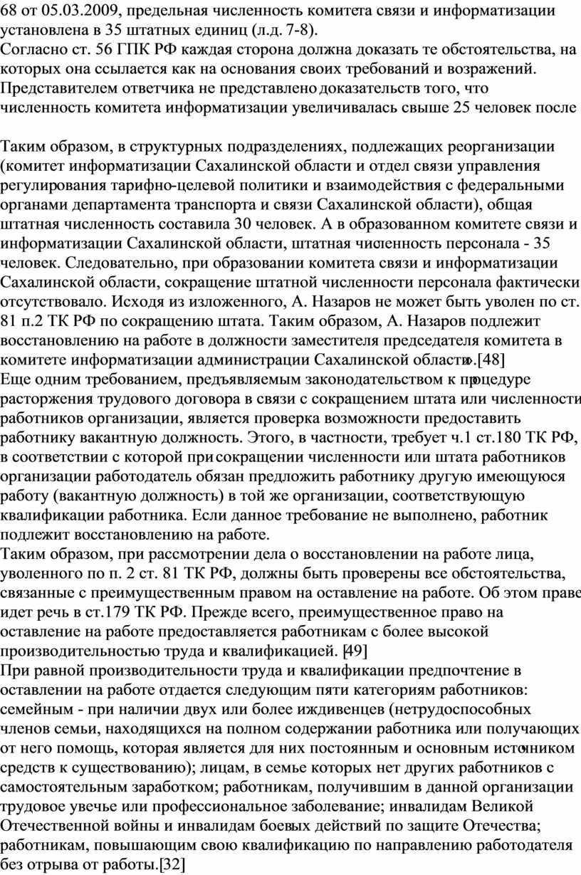 Согласно ст. 56 ГПК РФ каждая сторона должна доказать те обстоятельства, на которых она ссылается как на основания своих требований и возражений