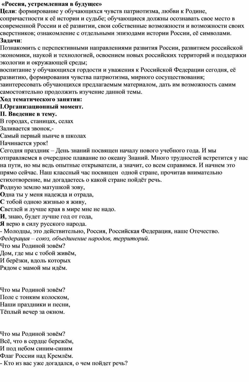 Россия, устремленная в будущее»