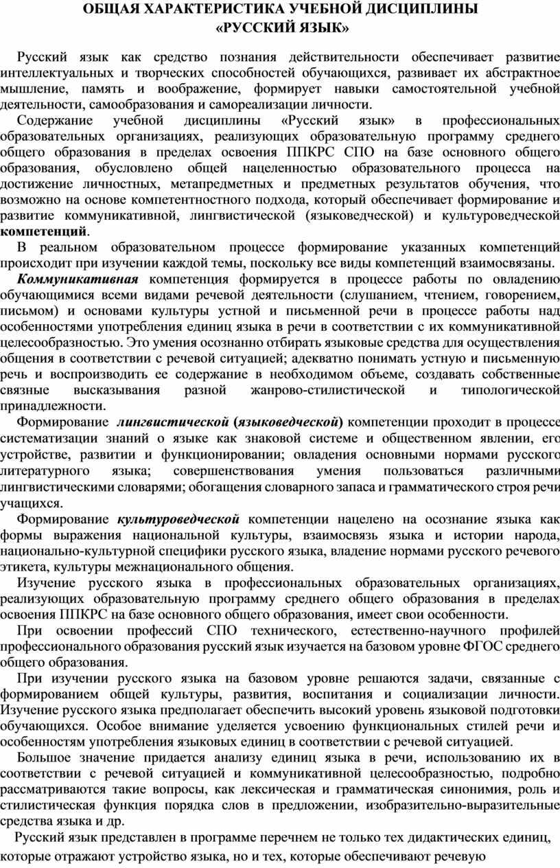 ОБЩАЯ ХАРАКТЕРИСТИКА УЧЕБНОЙ ДИСЦИПЛИНЫ «РУССКИЙ