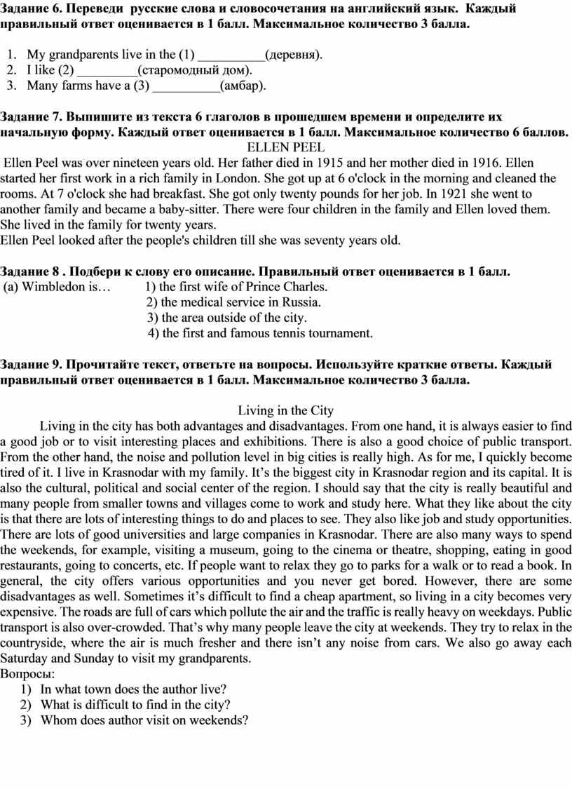 Задание 6. Переведи русские слова и словосочетания на английский язык
