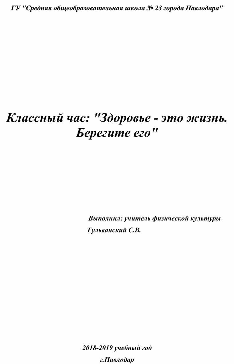 """ГУ """"Средняя общеобразовательная школа № 23 города"""