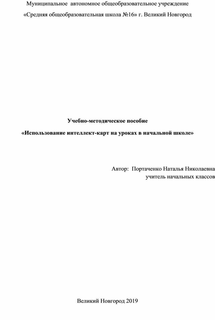 Муниципальное автономное общеобразовательное учреждение «Средняя общеобразовательная школа №16» г