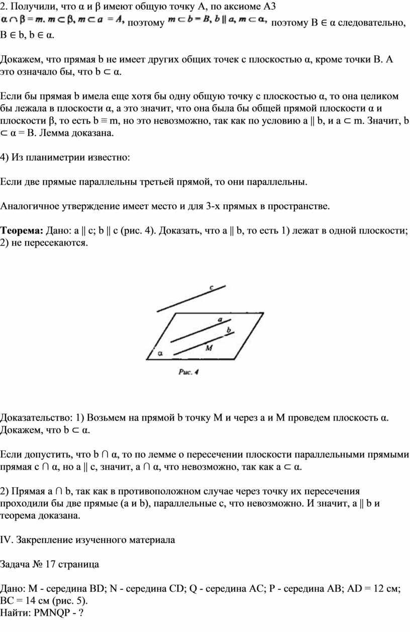 Получили, что α и β имеют общую точку