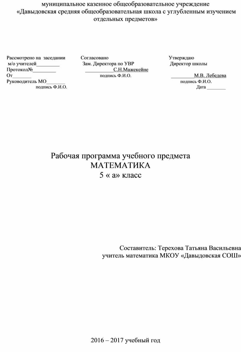 Давыдовская средняя общеобразовательная школа с углубленным изучением отдельных предметов»