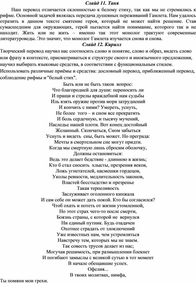 Слайд 11. Таня Наш перевод отличается склонностью к белому стиху, так как мы не стремились к рифме