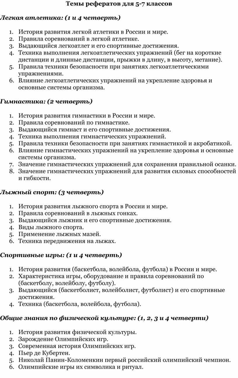 Темы рефератов для 5-7 классов