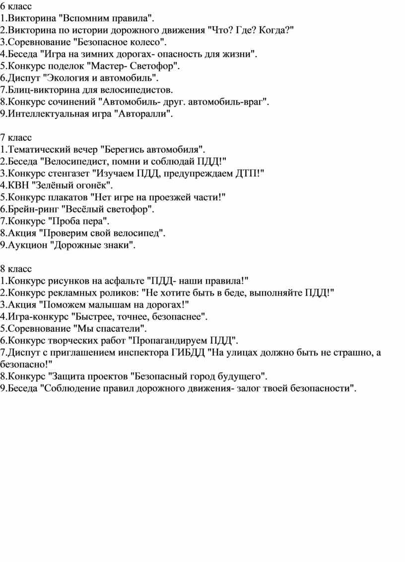 """Викторина """"Вспомним правила"""". 2"""
