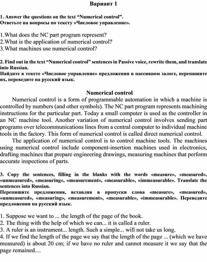 """Вариант 1 1. А nswer the questions on the text """"Numerical control"""""""