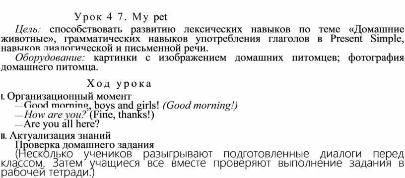 Урок 4 7. My pet Цель: способствовать развитию лексических навыков по теме «Домашние животные», грамматических навыков употребления глаголов в