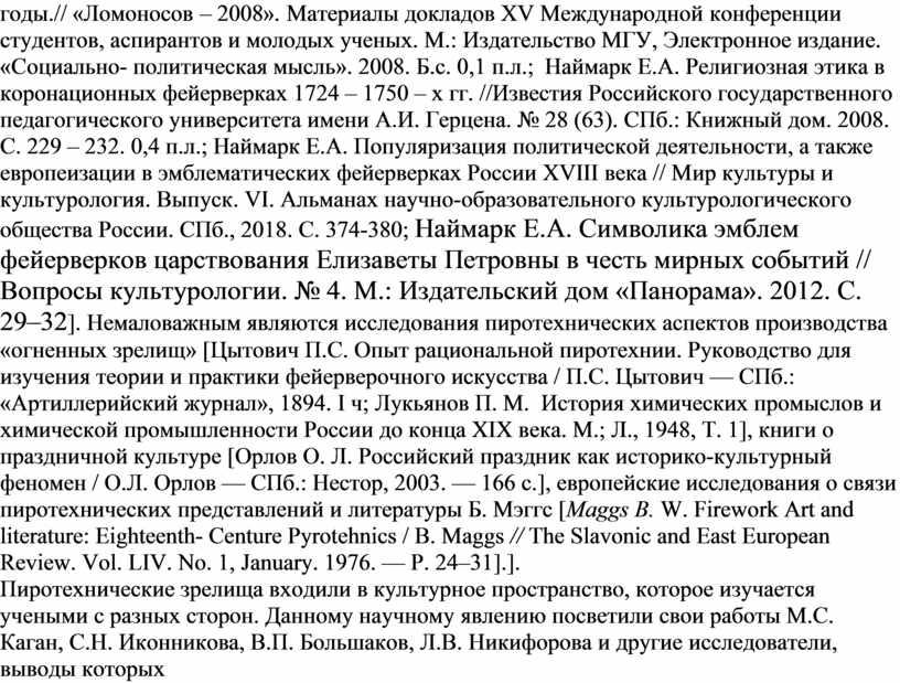 Ломоносов – 2008». Материалы докладов
