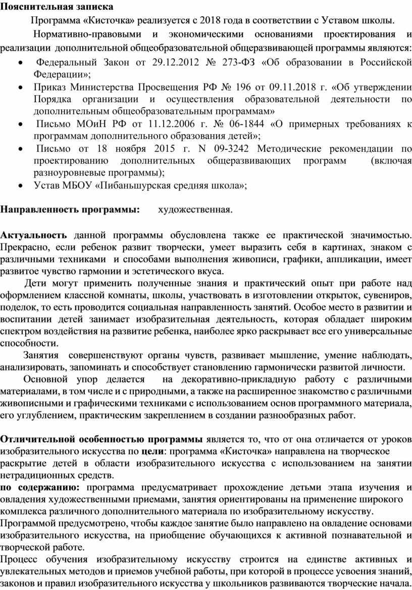 Пояснительная записка Программа «Кисточка» реализуется с 2018 года в соответствии с