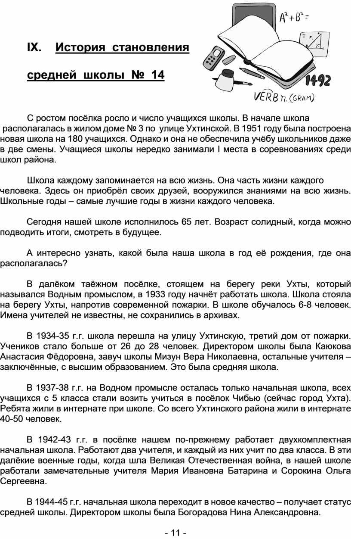 IX. История становления средней школы № 14
