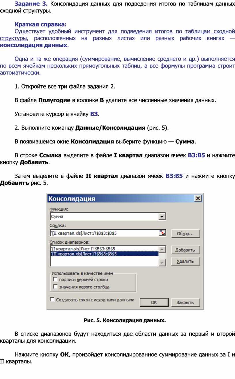 Задание 3. Консолидация данных для подведения итогов по таблицам данных сходной структуры