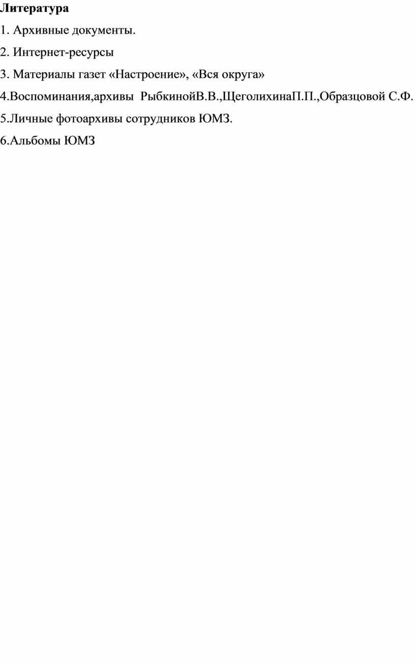 Литература 1. Архивные документы