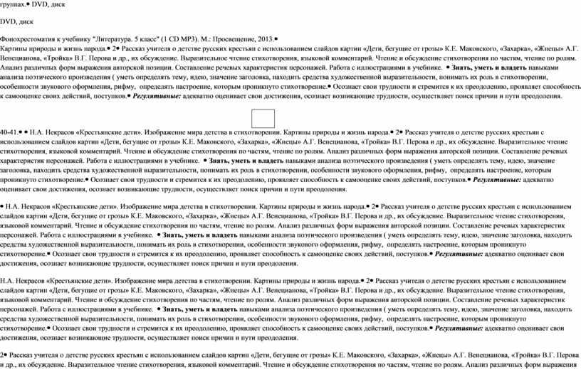 """DVD , диск Фонохрестоматия к учебнику """"Литература"""
