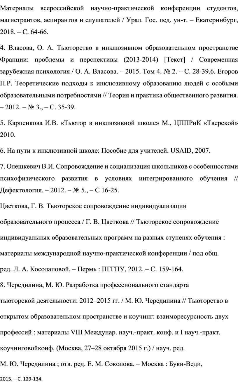 Материалы всероссийской научно-практической конференции студентов, магистрантов, аспирантов и слушателей /