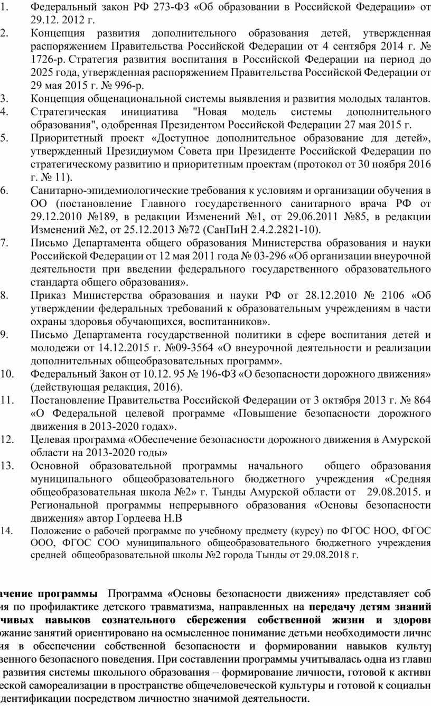 Федеральный закон РФ 273-ФЗ «Об образовании в