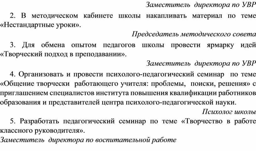 Заместитель директора по УВР 2
